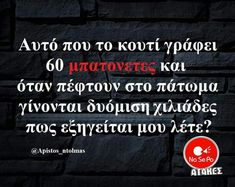 Funny Greek Quotes, Greek Memes, Funny Vid, Stupid Funny Memes, Relationship Quotes, Life Quotes, Quotes Quotes, Try Not To Laugh, Just For Laughs