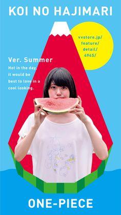 「恋のはじまりワンピース」Ver. Summer ヴィレッジヴァンガードオンラインストアにて販売中。 http://vvstore.jp/feature/detail/4945/