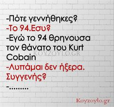 Funny Greek, Funny Memes, Jokes, Little Bit, Teen Posts, Cute Quotes, Yolo, Funny Photos, Just In Case