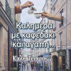 Inspire Quotes, Kai, Inspirational Quotes, Sayings, Life Inspirational Quotes, Life Coach Quotes, Lyrics, Inspiring Quotes, Inspirational Quotes About