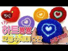 [뜨신] 하트뿅뿅 호빵 수세미 2편! 심쿵주의! 코바늘 창작도안! crochet heart! - YouTube Knitting Patterns, Crochet Patterns, Baby Socks, Knitting Socks, Crochet Earrings, Crochet Hats, Knit Socks, Knitting Hats, Knit Patterns