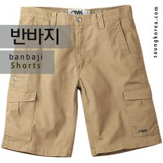 Maybe it isn't summer or dry season anymore, but it's not hindering you from learning what is 'shorts' in Korean. It's banbaji. Do you like to wear these?  #반바지