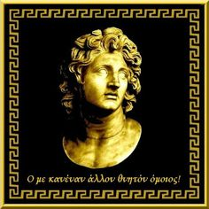 Alexandre Le Grand, Simple Minds, The Son Of Man, Greek Art, Alexander The Great, Ancient Greece, Archaeology, Old Photos, Famous People