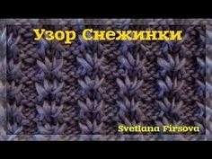 Узор Снежинки Вязание спицами - YouTube