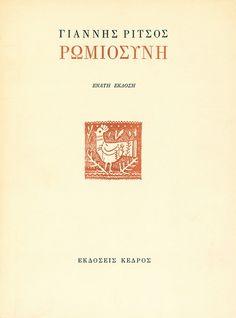 Γιάννης Ρίτσος - Ρωμιοσύνη Poetry, Mindfulness, Cards Against Humanity, My Love, Quotes, Books, Quotations, Libros, Book