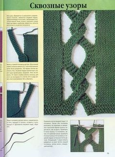 Technique - open twist cable stitch