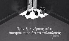 Greek Quotes, Psychology, Lyrics, Sayings, Nice, Words, Fitness, Psicologia, Song Lyrics