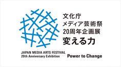 文化庁メディア芸術祭20周年企画展実行委員会は「文化庁メディア芸術祭20周年企画展―変える力」を2016年10月15日(土)から11月6日(日)までの23日間,東京・千代田区のアーツ千代田 33…