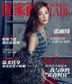 Modern Lady Magazine China, 2015. 美丽