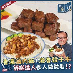 周維民 初級 60分鐘 食譜簡介 一次被兩個小編纏上的小周師居然動用了call out求救這招!也還好有莊頭北的神救援加上小周師獨門的料理撇步才能順利解決小編們的疑難雜症啊!! 食材 項目份量帶皮五花肉2斤油蔥酥 Chinese Beef Dishes, Chinese Pork, Pork Recipes, Meat, Food, Meals, Yemek, Eten