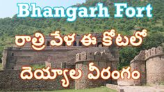Bhangarh fort in rajasthan  No permission to enter in Night time