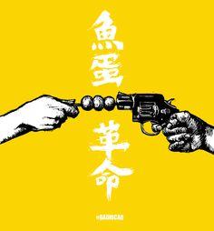 """""""Fishball Revolution"""" by Badiucao"""
