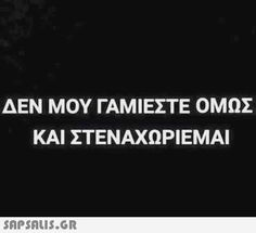 Greek Memes, Funny Greek Quotes, Funny Quotes, Mood Quotes, Life Quotes, English Quotes, True Words, Funny Texts, Cool Words