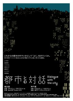 タイトな校正作業 : 「都市との対話」展