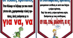 Greek Language, Special Education, Grammar, Teacher, Learning, Blog, Classroom Ideas, Professor, Greek