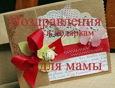 Стихи к детским подаркам мамам