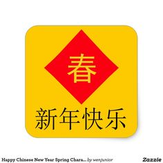 Happy Chinese New Year Spring Character Holiday Square Sticker