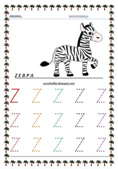 Ασκήσεις γραφής - φυλλάδια εργασίας Greek Alphabet, Pre Writing, Baby Games, Educational Toys, Worksheets, Kindergarten, Crafts For Kids, Preschool, Teacher