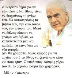Μωσαϊκό: για να εξοντώσεις ένα έθνος... Quotations, Qoutes, Life Quotes, Greek Culture, Unique Quotes, Greek Quotes, Wise Words, Christianity, Poetry