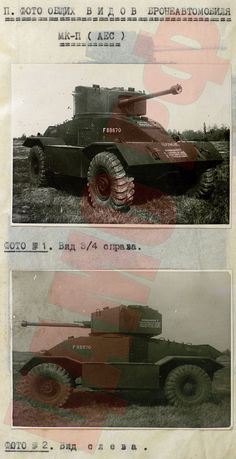 AEC armored car A wheeled armored car rerendered from the UK to the Soviet Union. II had a 6 pound gun. Only a few were rendered out for testing. Armored Vehicles, Armored Car, Heavy And Light, Soviet Union, Military History, Military Vehicles, World War, Wwii, Monster Trucks