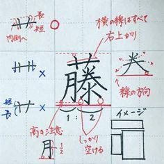 ゆめふで_ペン字✒️さんはInstagramを利用しています:「『藤』ふじ * @yuki.ppe さん、からのリクエスト😊✨ * * (⚠️現在、リクエスト受付はしておりません🙇) * #ぺんてる #エナージェル #書き方ポイント #マンツーマンペン字レッスン #書道 #ペン字 #ペン習字 #ボールペン字 #硬筆#ゆめふで #長崎人…」 Japanese Typography, Japanese Calligraphy, Chinese Words, Learn Calligraphy, Chinese Characters, Sketch Painting, Japanese Culture, Art Forms, Handwriting