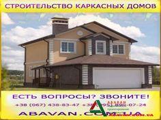 Рассчитать постройку каркасного дома в г. Луцк