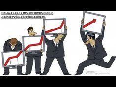 Обзор-11.10.17 RTS,BR,EUR/USD,GOLD,Доллар Рубль,Сбербанк,Газпром.