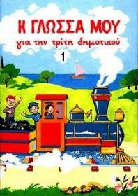 Greek elementary literacy book of the My Childhood Memories, Sweet Memories, 90s Nostalgia, 80s Kids, Old Ads, I School, School Stuff, My Memory, Vintage Toys