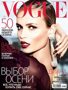 Natasha Poly VOGUE Russia #8 2012 fashion celebrity monthly