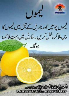 A.J BåLõÇh 😍😍 Urdu Image, Islamic, Orange, Fruit