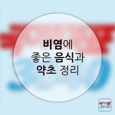 ♥ 비염에 좋은 음식과 약초 정리♥ 국가대표 3040 스토리채널 소식받기▼http://j.mp/3040story