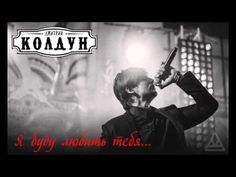 Дмитрий Колдун - Я буду любить тебя (ПРЕМЬЕРА ПЕСНИ)