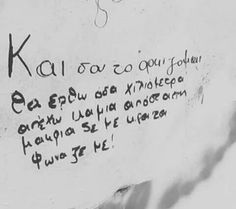 Greek Quotes, Relationship Goals, Relationships, Song Lyrics, How Are You Feeling, Songs, Feelings, Sadness, Walls