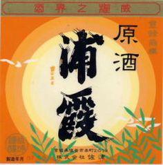 """日本酒『浦霞』(宮城) Japanese sake """"Uragasumi"""", Miyagi, Japan #label"""