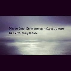 Wisdom Quotes, Me Quotes, Fighter Quotes, Everything Is Possible, Greek Words, Greek Quotes, All You Need Is Love, Motivation Inspiration, Favorite Quotes