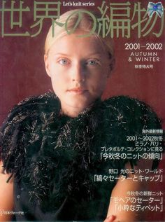 The album «Let's knit series 2001-2002 Autumn & Winter sp-kr» | Журналы по вязанию | Постила