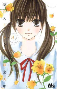 空想スピンフラワー 3 (マーガレットコミックス)   藤宮 あゆ http://www.amazon.co.jp/dp/408845264X/ref=cm_sw_r_pi_dp_LuKsub0T4ZMJA
