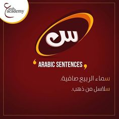 The twelfth letter of the Arabic Alphabet and how it can be used in sentences Arabic Sentences, Learn Arabic Online, Learn Arabic Alphabet, Learning Arabic, Lettering, Drawing Letters, Brush Lettering