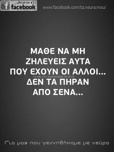 Greek Quotes, Wise Quotes, Quotes To Live By, Motivational Quotes, Funny Quotes, Inspirational Quotes, Good Night Quotes, Amazing Quotes, Feeling Loved Quotes
