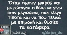 Funny Greek, Free Therapy, Funny Thoughts, Greek Quotes, True Words, Funny Images, Lol, Jokes, Messages