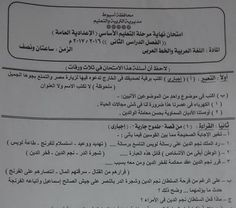 ورقة امتحان اللغة العربية للثالث الاعدادى ترم ثانى 2017 تم امتحانة فعلا لمحافظة اسيوط