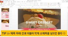 [PPT 인포그래픽] 파워포인트로 한 장짜리 인포그래픽 만들기, 새별의 파워포인트 : 네이버 블로그 Sweet Desserts