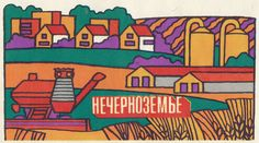 Soviet farm poster print from the 1970s