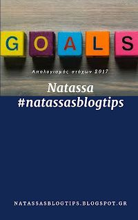 Natassa's blog tips: Αξιολόγηση στόχων 2017 Organizing, Organization, Blog Tips, Getting Organized, Organisation, Tejidos