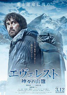 岡田准一の主演映画『エヴェレスト 神々の山嶺』の公開日が2016年3月12日に決定。あわせて追加キャストが発表された。  夢枕獏の小説『神々の山嶺』をもとにした同作。ネパールの首都・カトマンズでイギリスの登山家ジョージ・マロリーのものと思われるカメラを発見した深町誠と、消息不…