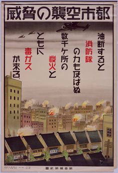 防空啓発ポスター