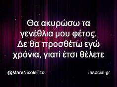 Funny Quotes, Funny Memes, Hilarious, Jokes, Funny Greek, Funny Statuses, Greek Quotes, True Words, Thats Not My