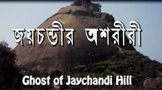 Based on the real story, Rock climber Abhijit died in an accident at Jaichandi hill in West Bengal. His brother Subhajit went there to commemorate his brother's soul. He had taken some snaps of the mountain top. Later he started uploading photos to his computer and found amazing thing. What happened next.... https://www.youtube.com/watch?v=EVpLJkU1r5c
