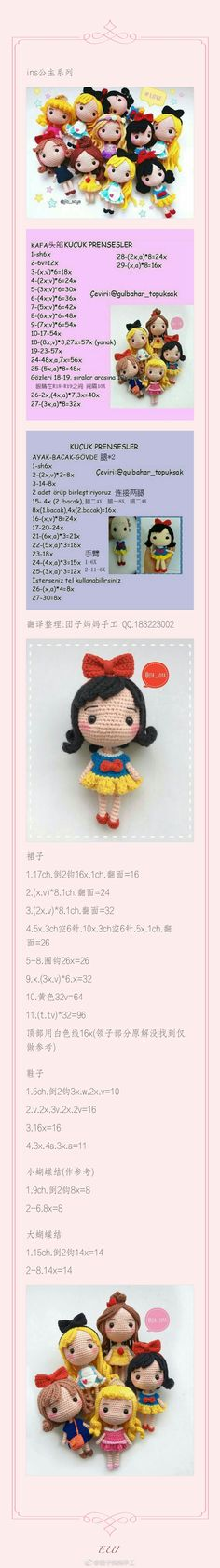 Amigurumi princess chevron