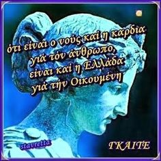 Greek History, Ancient Greece, Famous Quotes, Philosophy, Literature, Politics, Wisdom, Teaching, Feelings